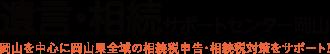 遺言・相続サポートセンター岡山 岡山を中心に岡山県全域の相続税申告・相続税対策をサポート!